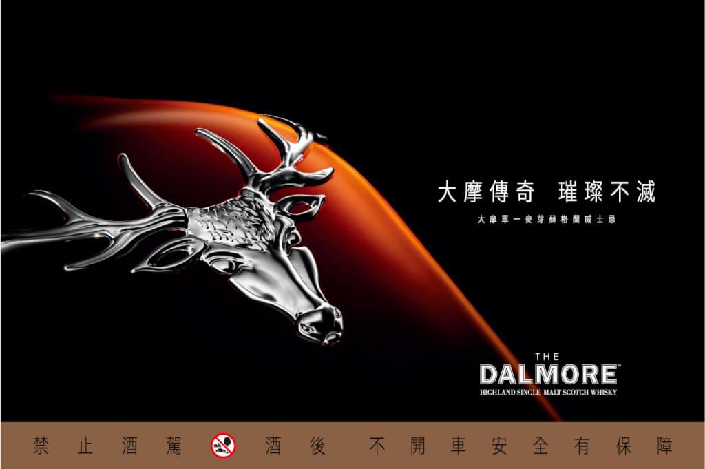 Dalmore-右上